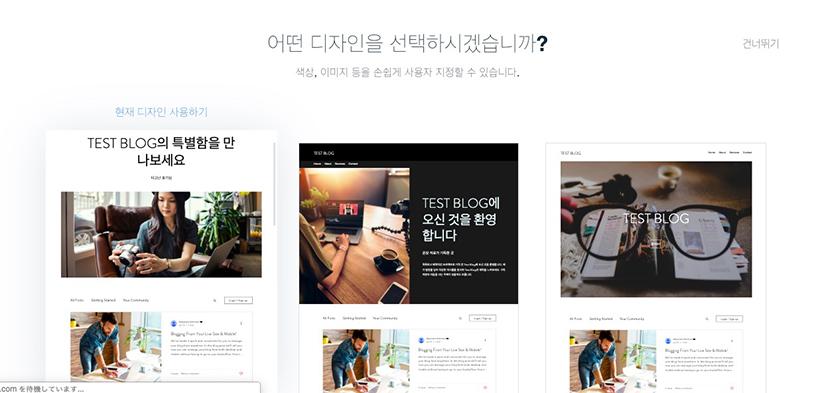 블로그, 홈페이지를 무료로 만들수 있는 윅스 Wix 가입방법