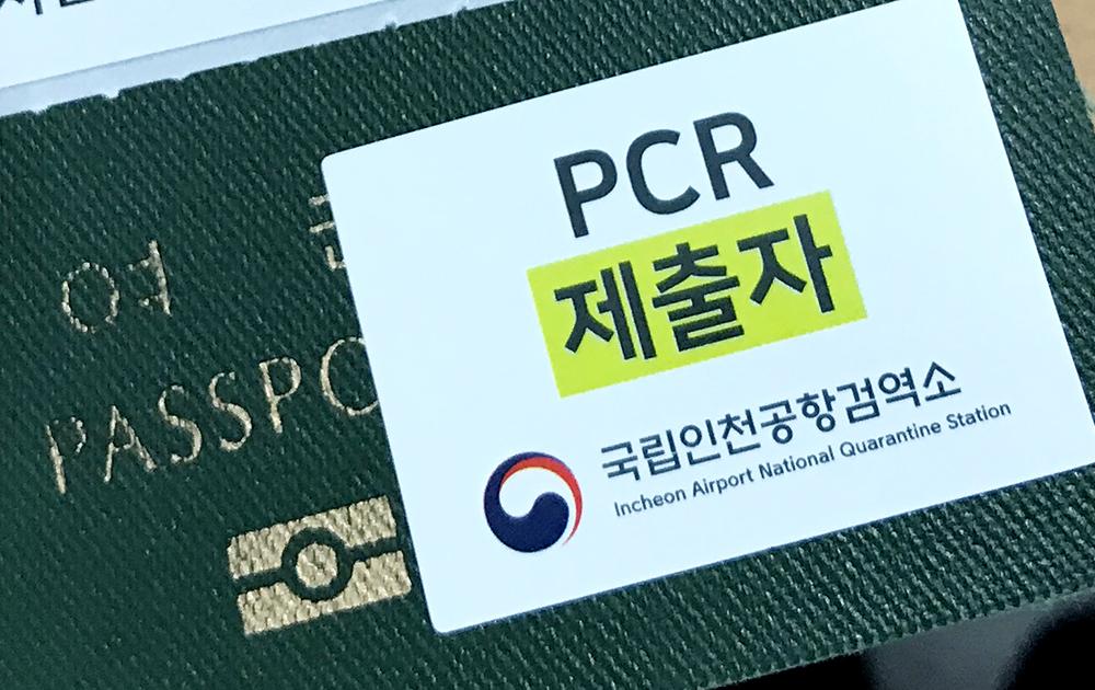 한국 입국을 위한 코로나 PCR 검사 일본에서는 어떻게 해야할까? (검사비용 및 방법)